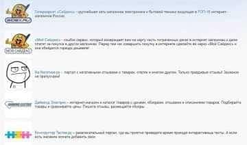 Дополнительные сервисы в Мой Сайдекс.ру
