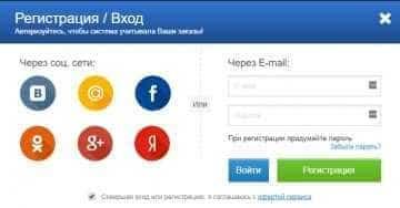 Регистрация в кэшбэк сервисе сайдекс