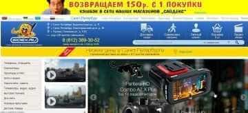 Гипермаркет сайдекс.ру