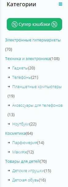 Категории товаров на БонусПарк