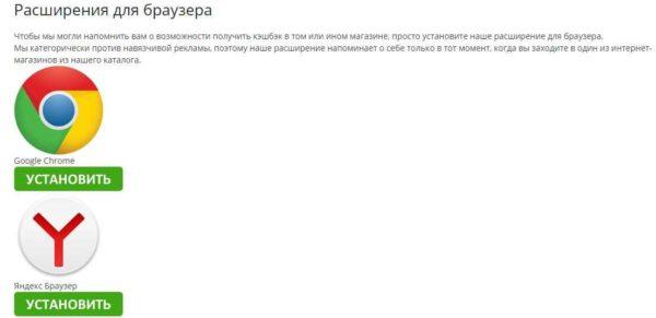 Расширение для браузера от бонус парк