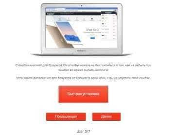 дополнение для браузера копикот