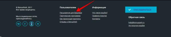 где найти расширение для браузера бонус парк?