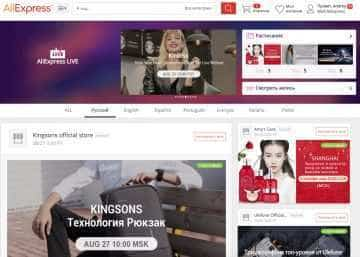 AliExpress Live прямые трансляции