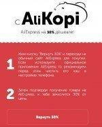 AliKopi отзывы честные и непредвзятые