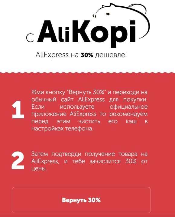alikopi-aliexpress-na-30-deshevle-yodc8