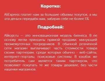 AliKopi кэшбэк