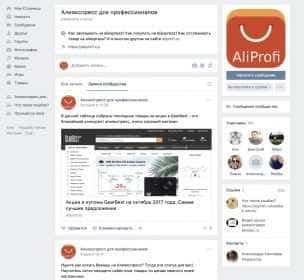 Алиэкспресс для профессионалов 2017-10-07 19-16-44