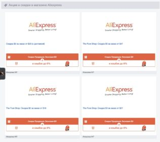 Aliexpress купоны Дэпкаунт
