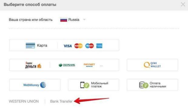 Bank Transfer алиэкспресс