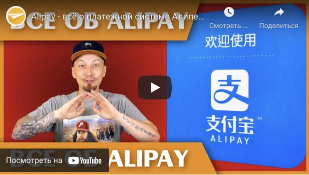 Что такое Алипей Алиэкспресс? Вход в Alipay Aliexpress...