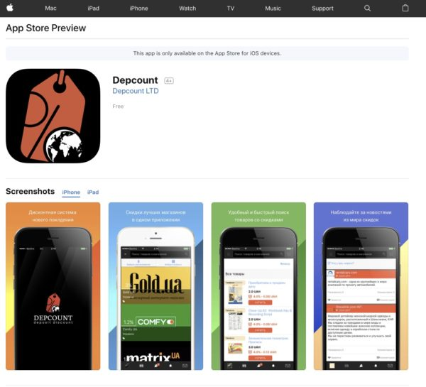 Depcount on the App Store
