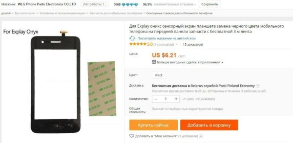 Explay оникс сенсорный экран планшета замена