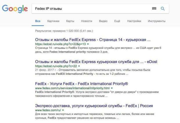 Fedex IP отзывы