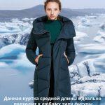 ICEbear куртка к любой фигуре