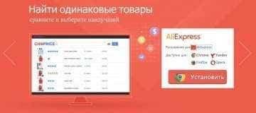История цен, Отслеживание цен, Сравнение цен, AliPrice- помощник покупок на Алиэкспресс и DHgate xqu2m