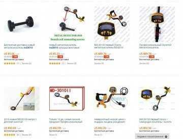 Как купить металлоискатель на алиэкспресс