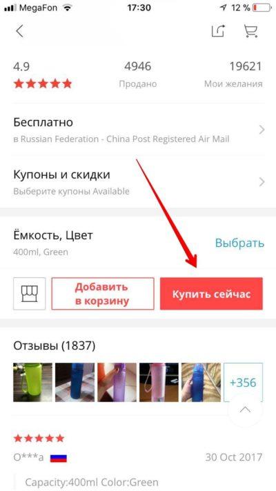Как купить товар с мобильного приложения алиэкспресс?