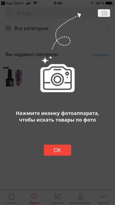 Как найти похожие товары в мобильном приложении алиэкспресс?