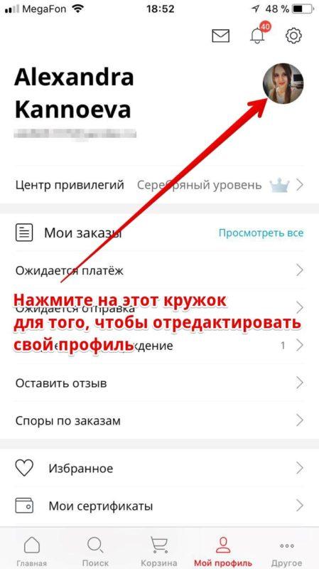 Как отредактировать свой профиль в мобильном приложении алиэкспресс?