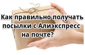 Как получить посылку с алиэкспресс на почте?