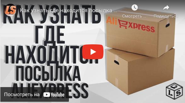 Как узнать где посылка с Алиэкспресс на самом деле?