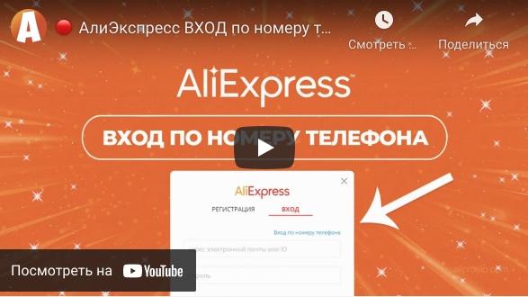Как восстановить пароль на Алиэкспресс без доступа к номеру и почте? 2021