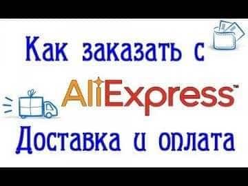 Как заказывать на ali express