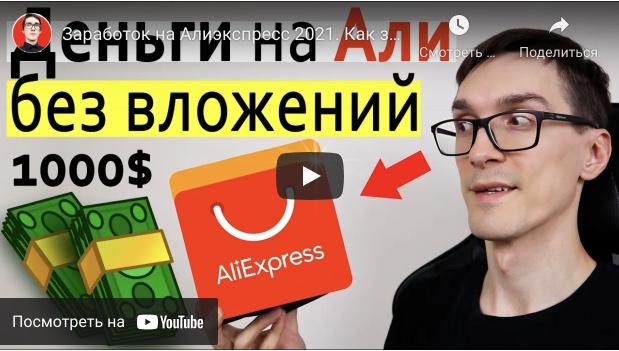 Как заработать на Алиэкспресс? Все способы заработка в Aliexpress...