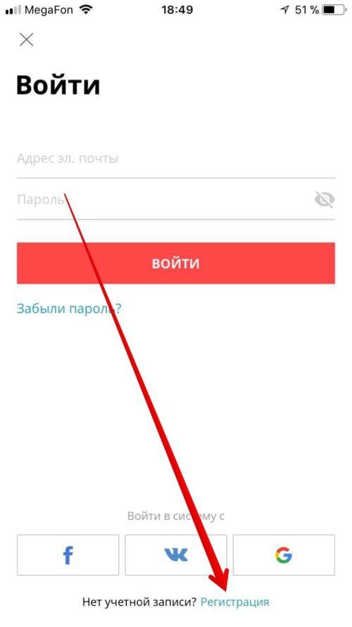 Как зарегистрироваться на алиэкспресс мобильное приложение?