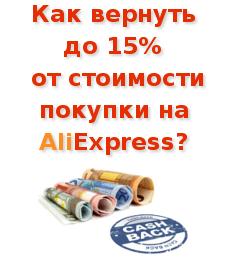 Кэшбэк Алиэкспресс 15%