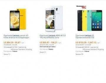 Купон aliexpress на телефоны Lenovo