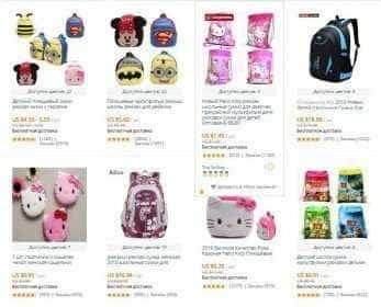 Купоны алиэкспресс на детские сумки
