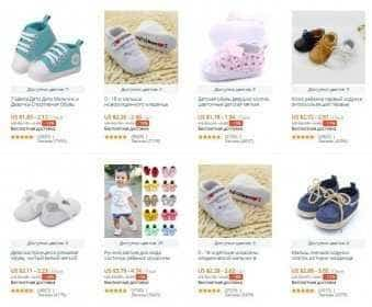 Купоны алиэкспресс на детскую обувь