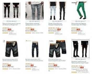 Купоны алиэкспресс на мужские джинсы