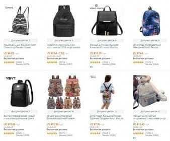 Купоны алиэкспресс на рюкзаки