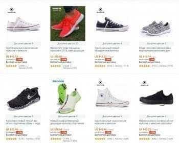 Купоны алиэкспресс на спортивную обувь