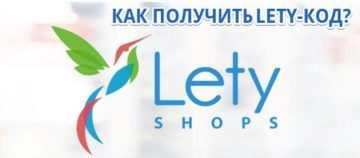 Letyshops коды