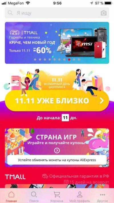 Мобильное приложение Алиэкспресс для iphone
