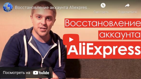 Можно ли восстановить удаленный аккаунт Алиэкспресс?