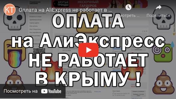 Не могу оплатить на Алиэкспресс картой мир в Крыму!!!