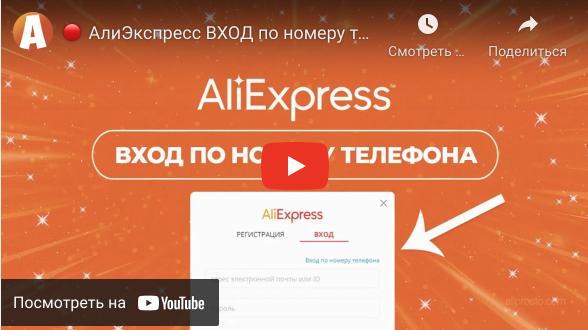 Не могу восстановить пароль на Алиэкспресс методом SMS 2021