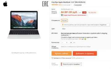 Ноутбук Apple MacBook 12.0|