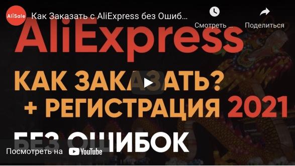 Почему при оплате на Алиэкспресс сняли сумму несколько раз?