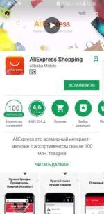 Где скачать приложение алиэкспресс?