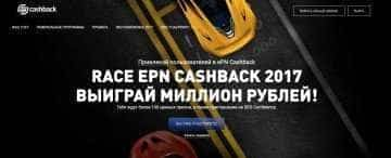 Race ePN Cashback 2017