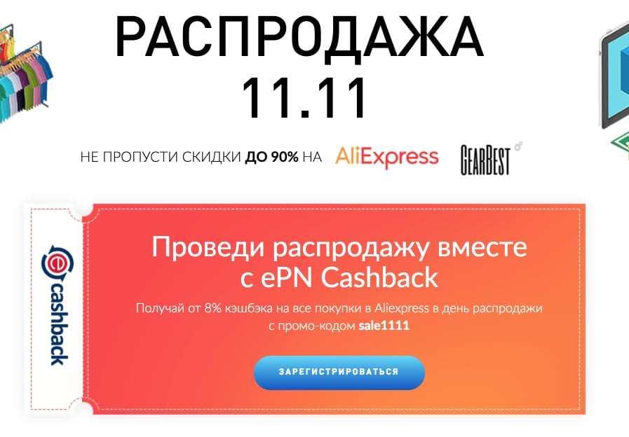 rasprodazha-11-11-na-aliexpress-i-gearbest-keshbek-na-pokupki-do-18-2016-11-08-16-57-35