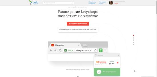 Расширение для браузера от Летишопс