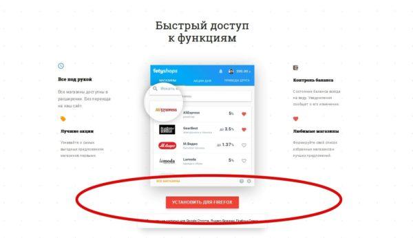 Расширение letyshops для Firefox
