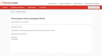 Регистрация нового продавца алиэкспресс